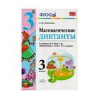Математические диктанты. 3 класс. К учебнику М. И. Моро. Самсонова Л. Ю.