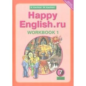 Счастливый английский. 7 класс. Рабочая тетрадь. Часть 1. Кауфман К. И., Кауфман М. Ю.