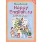Счастливый английский. 8 класс. Рабочая тетрадь. Часть 1. Кауфман К. И., Кауфман М. Ю.