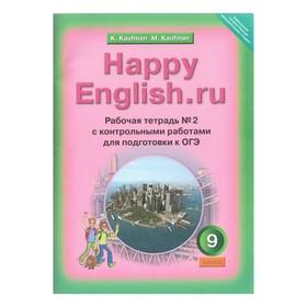 Счастливый английский. 9 класс. Рабочая тетрадь. Часть 2. Кауфман К. И., Кауфман М. Ю.