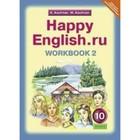 Счастливый английский. 10 класс. Рабочая тетрадь. Часть 2. Кауфман К. И., Кауфман М. Ю.