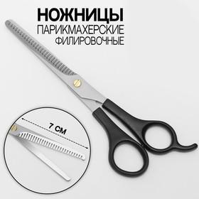 Ножницы филировочные с упором, лезвие — 7 см, цвет чёрный Ош
