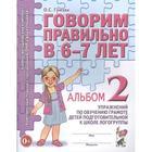 Говорим правильно в 6-7 лет. Альбом 2 упражнений по обучению грамоте детей подготовительной логогруппы. Гомзяк О. С.