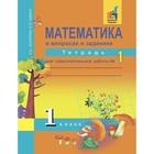 Математика. 1 класс. Тетрадь для самостоятельной работы. Часть 1. Юдина Е. П., Захарова О. А.