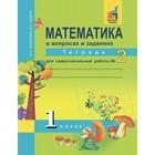 Математика. 1 класс. Тетрадь для самостоятельной работы. Часть 2. Юдина Е. П., Захарова О. А.