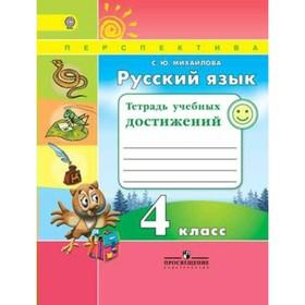 Русский язык. 4 класс. Тетрадь учебных достижений. Михайлова С. Ю.