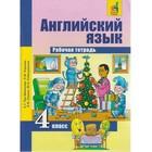 Английский язык. 4 класс. Рабочая тетрадь. Тер-Минасова С. Г.
