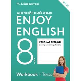 Английский язык. Enjoy English. 8 класс. Рабочая тетрадь с контрольными работами. Биболетова М. З.