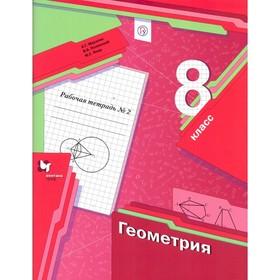 Геометрия. 8 класс. Рабочая тетрадь. Часть 1. Полонский В. Б., Мерзляк А. Г.