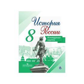 Контурная карта. История России 8 класс. Тороп В. В.