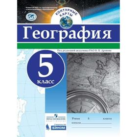Контурная карта. ФГОС. География 5 класс. Дронов В. П.