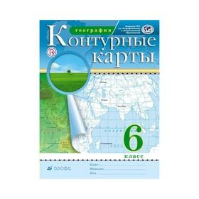 География. 6 класс. Контурные карты. Курбский Н. А.
