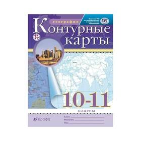 География. 10-11 классы. Контурные карты. Приваловский А. Н.