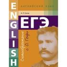 ЕГЭ. Английский язык. 10-11 классы. Словообразование с О. Генри. Гулов А. П.
