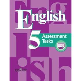 Английский язык. 5 класс. Контрольные задания. Кузовлев В. П.