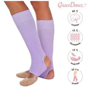 Гетры для танцев №5, без носка и пятки, L= 30 см, цвет сиреневый Ош