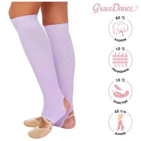 Гетры для танцев №5, без носка и пятки, L= 40 см, цвет сиреневый Ош