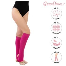 Гетры для танцев №5, без носка и пятки, L= 40 см, цвет фуксия Ош