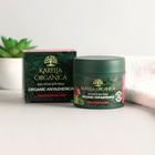 Био-Крем для лица Organic KNYAZHENIKA Омолаживающий, 50 мл