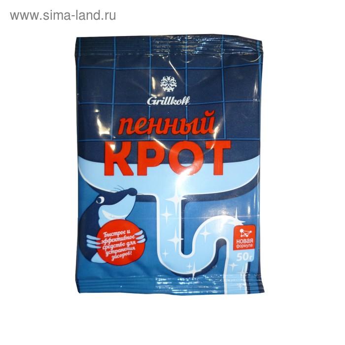 Пенный крот-средство для устранения засоров сливных труб, 50 г