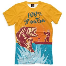 Футболка для мальчика «100% рыбак», рост 104 см
