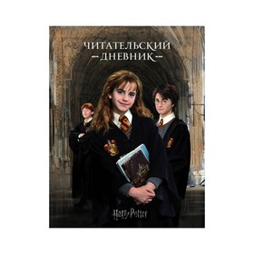 Гарри Поттер. Читательский дневник