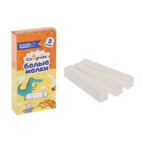 Мелки белые «Пегас», в наборе 3 штуки, квадратные