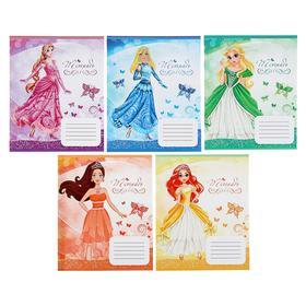 """Тетрадь 12 листов в клетку """"Принцесса 3"""", обложка мелованный картон, ВД-лак, блок офсет, МИКС (5 видов в спайке)"""