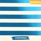 Бумага для скрапбукинга жемчужная с фольгированием «Сюрприз», 20 ? 20 см, 250 г/м