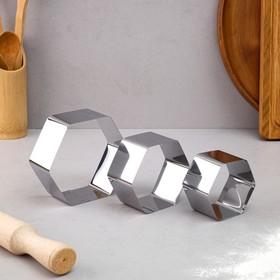 """Набор форм для выпечки и выкладки """"Шестиугольник"""", 11х11х5 см, 3 шт"""