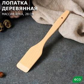 "Лопатка кухонная ""Премиум"", 28 х 5,5 х 0,8 см, массив бука"