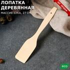 """Лопатка кухонная """"Славянская"""", 27, 5 см, массив бука"""