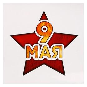 Наклейка на авто '9 мая' красная звезда, черный контур, 120 х 115 мм Ош