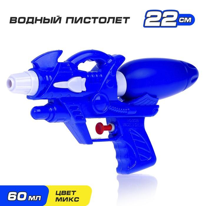 Водный пистолет Всплеск, цвета МИКС