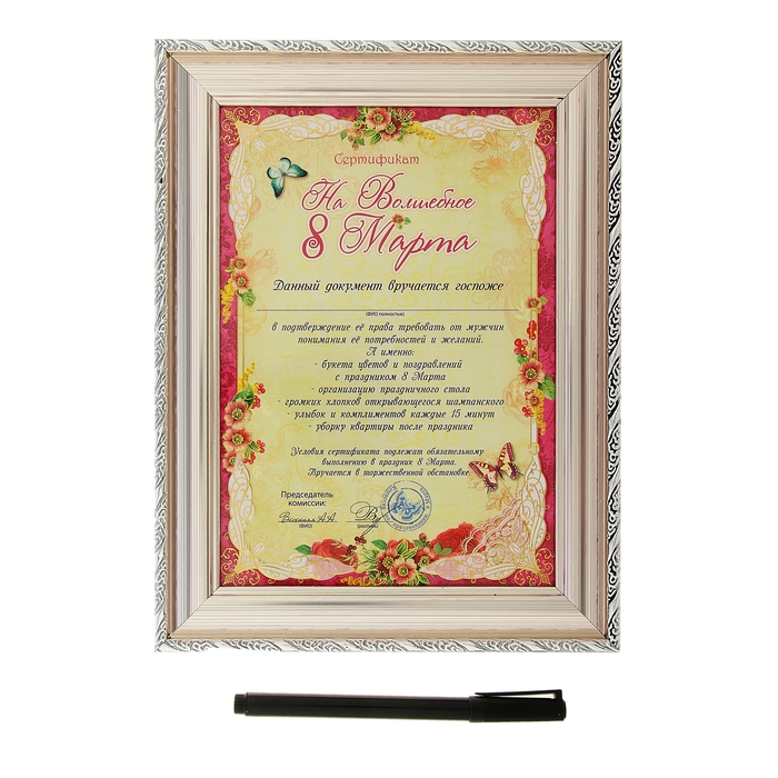 Сертификат в рамке «На волшебное 8-е Марта»