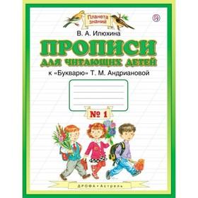 Планета знаний. 1 класс. Прописи для читающих детей в 4-х частях. Часть 1. Илюхина В. А.