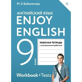 Английский язык. Enjoy English. 9 класс. Рабочая тетрадь. Биболетова М. З.