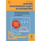Сборник практических задач по математике. 5 класс. Попова Л. П.