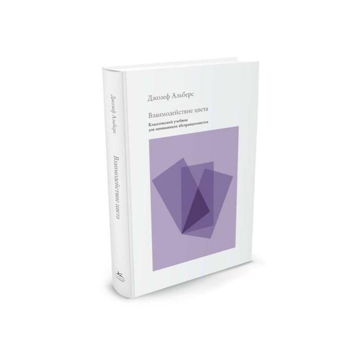 Взаимодействие цвета. Классический учебник для начинающих абстракционистов. Альберс Дж.
