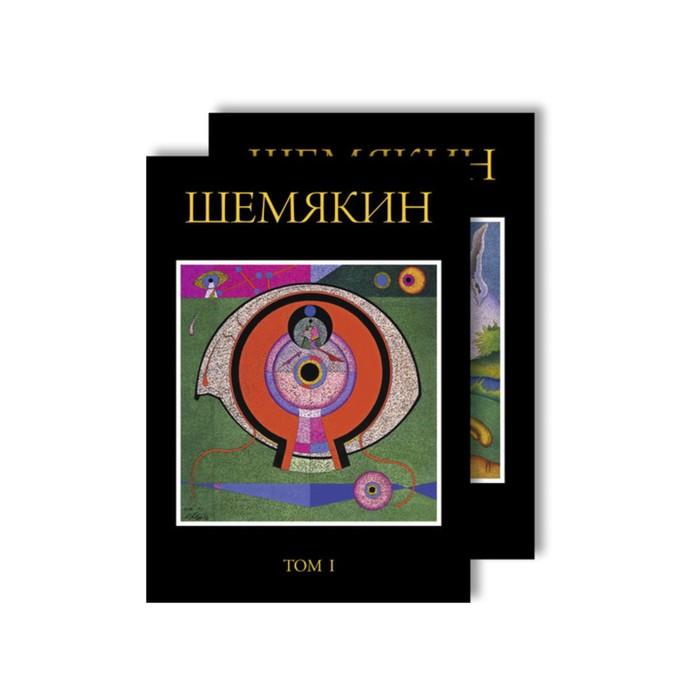 Шемякин. Альбом в 2-х томах. Шемякин М.