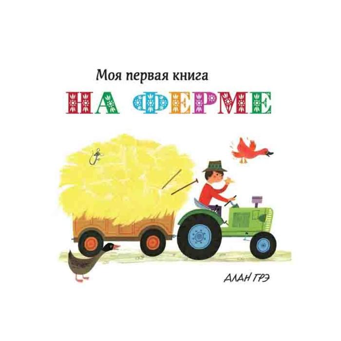 Моя первая книга «На ферме». Грэ А.