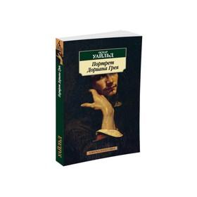 Азбука-Классика (мягк/обл). Портрет Дориана Грея. Уайльд О. Ош