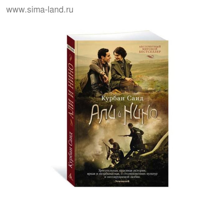 The Big Book (мягк/обл) Али и Нино (кинообложка). Саид К.