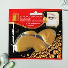 """Коллагеновая маска для кожи вокруг глаз с биозолотом """"Gold"""", 8 г"""