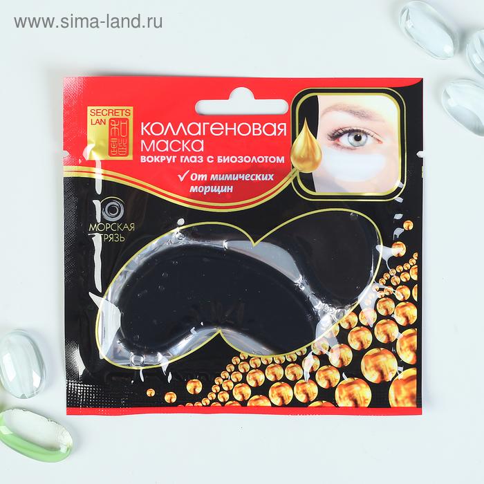 """Коллагеновая маска для кожи вокруг глаз с биозолотом """"Морская грязь"""", 8 г"""