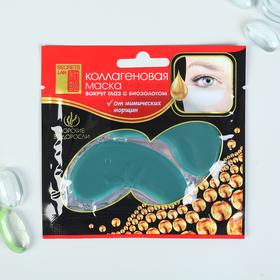 Коллагеновая маска для кожи вокруг глаз с биозолотом 'Морские водоросли', 8 г Ош