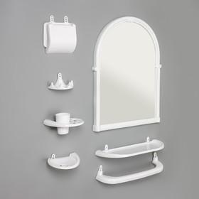 Набор для ванной комнаты «Олимпия», цвет белый Ош