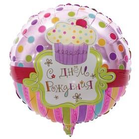 """Шар фольгированный 18"""" «С днём рождения», сладкий праздник"""