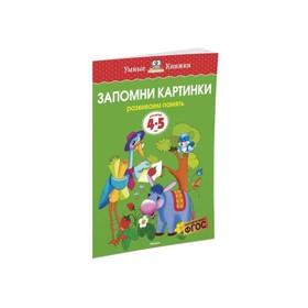 Запомни картинки: для детей 4-5 лет. Земцова О. Н.
