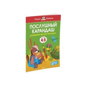 Послушный карандашу: для детей 4-5 лет. Земцова О. Н.